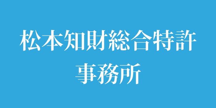 松本知財総合特許事務所 様