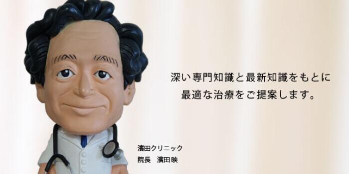 濱田クリニック 様
